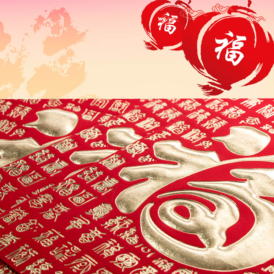 "Chinese calligraphy ""FU"" Red Packet"